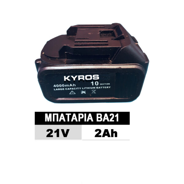 Battery 21V 2Ah